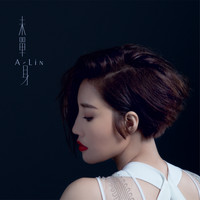 A-Lin - Pseudo-Single, Yet Single