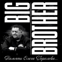 Big Brother - Альбом памяти олега горелова