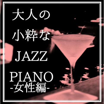 Kaoru Sakuma - Fashionable Jazz Piano for Adults ''Woman's Vocal Version''