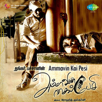Rohit Kulkarni - Ammavin Kai Pesi (Original Motion Picture Soundtrack)