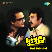 Ananda Shankar - Dui Prithivi (Original Motion Picture Soundtrack)
