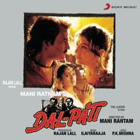 Ilaiyaraaja - Dal-Pati (Original Motion Picture Soundtrack)