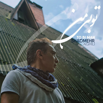 Shadmehr Aghili - To Bi Man