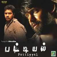 Yuvan Shankar Raja - Pattiyal (Original Motion Picture Soundtrack)