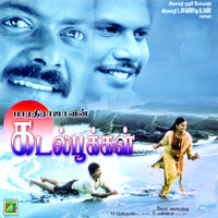 Deva - Kadal Pookkal (Original Motion Picture Soundtrack)