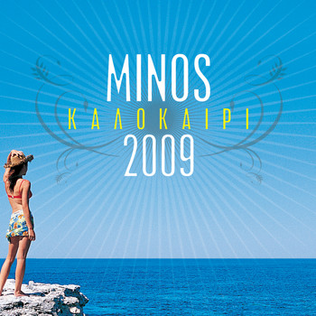 Various Artists - Minos 2009 - Kalokeri