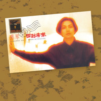 Tsai Ching - Whoever You Are (Remastered)