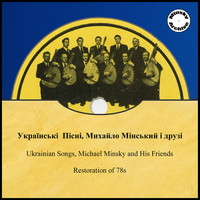Michael Minsky and His Friends - Ukrainian Songs