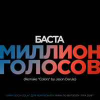 "Basta - Million Golosov (Remake ""Colors"" by Jason Derulo)"