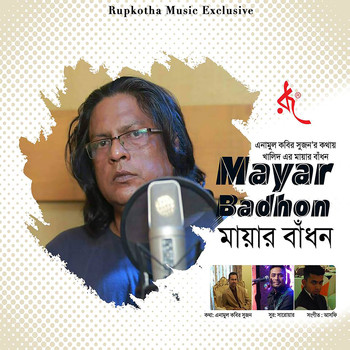 Khalid - Mayar Badhon - Single