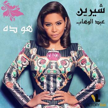 ALBUM SHERINE ABDELWAHAB MP3
