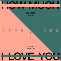 Jam Hsiao - How Much I Love You (feat. Yoga Lin)