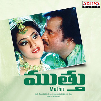 A. R. Rahman - Muthu (Original Motion Picture Soundtrack)