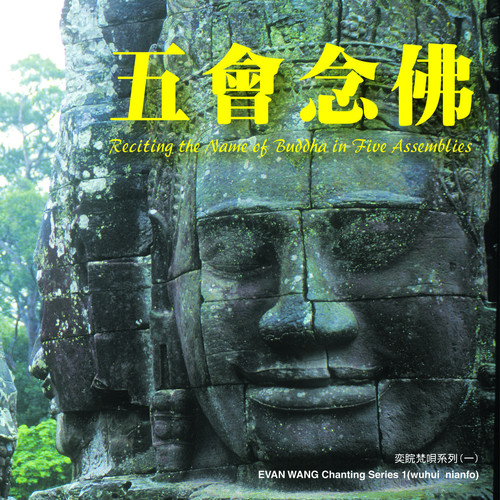 Various Artists MP3 Track Reciting the Name of Buddha in Five Assemblies (Vocal Version)