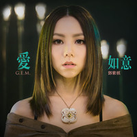 "G.E.M. - Ai Ru Yi (The Theme Song of Film ""ASURA"")"
