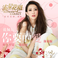 "PENNY TAI - The Love You Want (Night Version) (From ""Meteor Garden"" Original Soundtrack)"