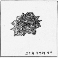 Shin Ju Won - Black Rose