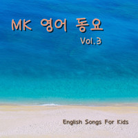 MK - Mk English Songs for Kids Vol.3