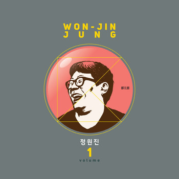 정원진 Won-jin Jung - 정원진 1집 '소통' Jung Won Jin Vol.1 'Communication'