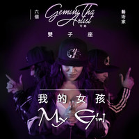 Gemini - My Girl