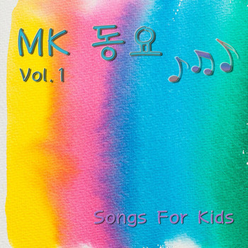 MK - Mk Songs for Kids Vol.1