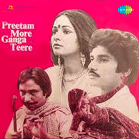 Shankar - Preetam More Ganga Teere (Original Motion Picture Soundtrack)