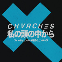CHVRCHES - Out Of My Head