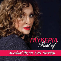 Glykeria - Akolouthisa Ena Asteri Best Of