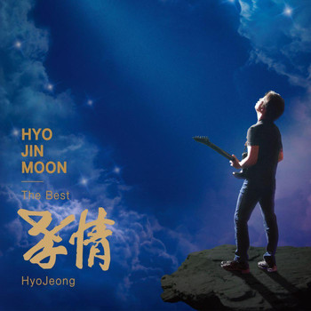 "HYO JIN MOON - Hyo Jin Moon the Best ""hyojeong"""