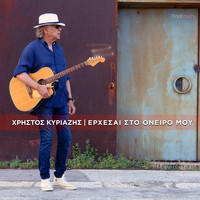 Christos Kiriazis - Erhese Sto Oniro Mou - Single