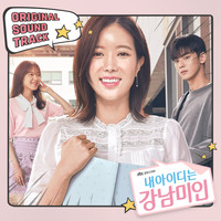 Various Artists - Gangnam Beauty (Original Television Soundtrack)