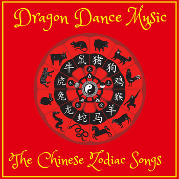 Dragon Dance Music - The Chinese Zodiac Songs