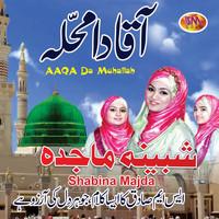 Hasbi Rabbi Jallallah (2018) | Shabina Majda | MP3 Downloads