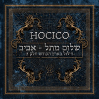 Hocico - Shalom from Hell Aviv Live (Blasphemies in The Holy Land, Pt. 2) (Explicit)