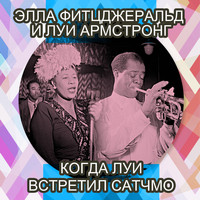 Ella Fitzgerald & Louis Armstrong - Когда Луи встретил Сатчмо