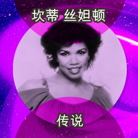 Candi Staton - 传说 (Rerecorded)