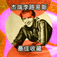 Jerry Lee Lewis - 最佳收藏