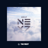 Next - THE FIRST III