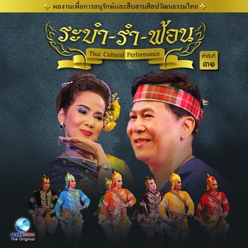 Thai Traditional Dance Music, Vol  31 (ระบำ รำ ฟ้อน)
