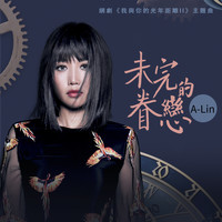 "A-Lin - WEI WAN DE JUAN LIAN (The TV plays theme song of ""Long For U II"")"
