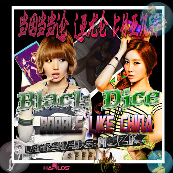 Black Dice - Bubble Like China - Single (Explicit)