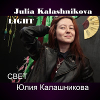 Julia Kalashnikova - Light