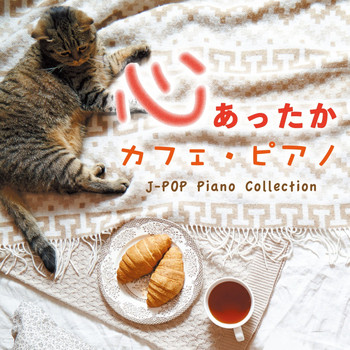 Kaoru Sakuma - Heart Warming Cafe Piano J-Pop Piano Collection