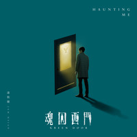 "Jam Hsiao - Haunting Me (Ending Theme Song of ""Green Door"")"