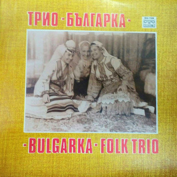 Trio Bulgarka, Bulgarian National Radio Folk Orchestra - Трио Българка