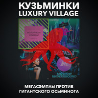 Kuzminky Luxury Village - Mega Samples Versus Giant Octopus