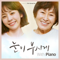KIM HYUNG SUK - The Light In Your Eyes With Piano