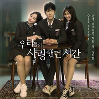 Jung Yi Han - Love, Happy Memories (Original Soundtrack), Pt. 1