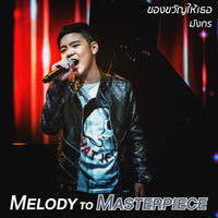 "Mungkorn - Kong Kwan Hai Ter (From ""Melody to Masterpiece"")"