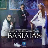 Kings & Themis Adamantidis - Vasilias